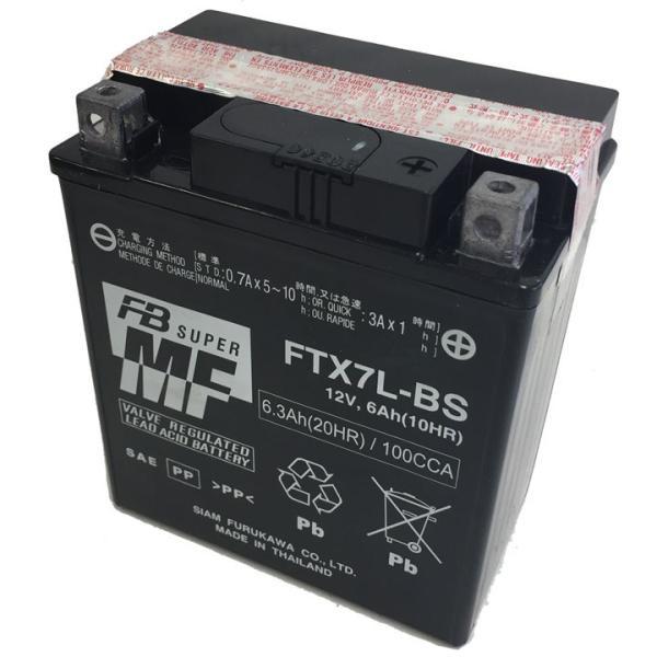 古河電池 FTX7L-BS MFバッテリー【互換 YUASA ユアサ YTX7L-BS DTX7L-BS GTX7L-BS】FB フルカワ 初期充電済 即使用可能|baikupatuhakase|03