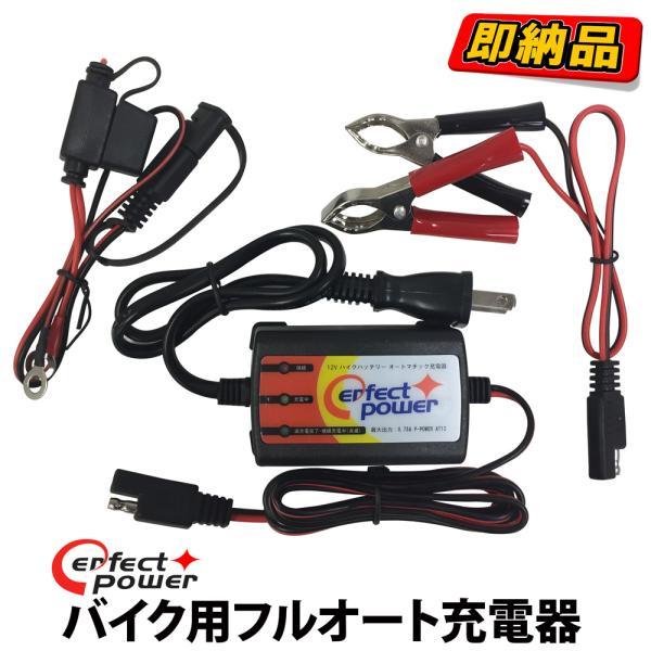 12V バイク用フルオート充電器 【型番 P-POWER AT-12】パーフェクトパワー バイクバッテリー充電器 バイク充電器 密閉型、開放型、シールド型 全対応|baikupatuhakase