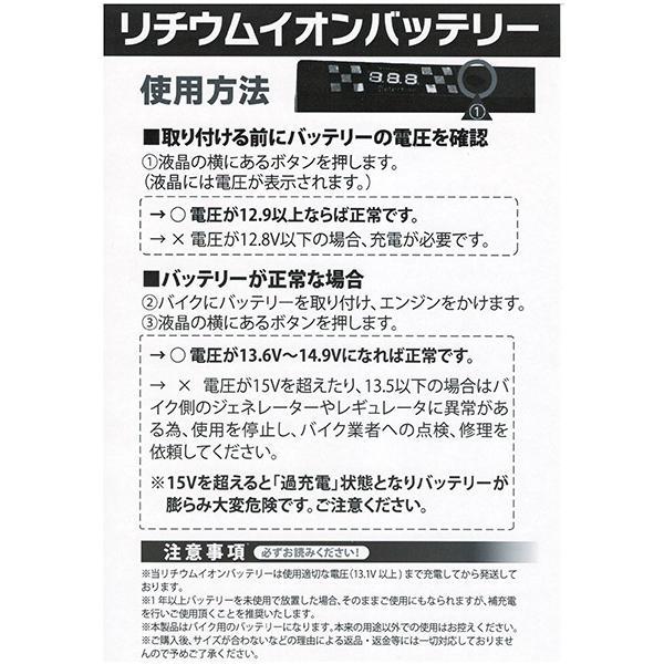 バイクバッテリー充電器セット ◆ PerfectPower充電器 + PERFECT POWER LFP14L-A2 リチウムイオンバッテリー 互換 ユアサ YB14L-A2 リチウムバッテリー baikupatuhakase 08