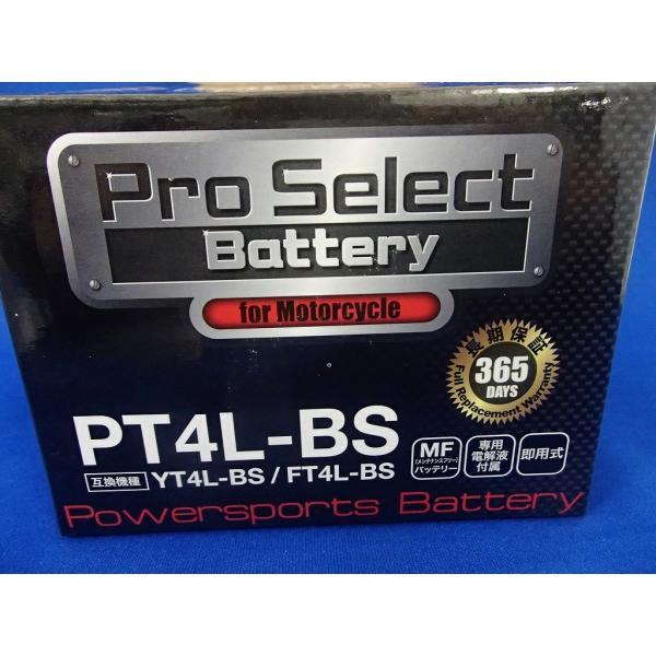 プロセレクトバッテリー YT4L-BS(PT4L-BS)|baikuyasan|03