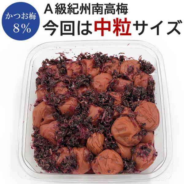 梅干し かつお梅 数量限定 かつお梅8% 中粒サイズ 500g 南高梅 カツオ 鰹