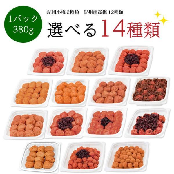 梅干しご家庭用エコパック360g超大粒サイズお味選べる10種類はちみつ梅干ししそ漬け梅干しフルーツ梅梅翁園ばいおうえん