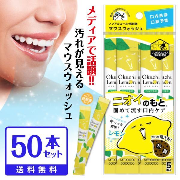口内洗浄液 オクチレモン 50本セット 使い切りタイプ 口臭ケア 口臭予防 マウスウォッシュ