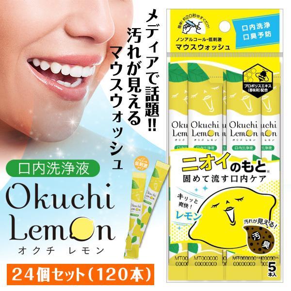 口内洗浄液 オクチレモン 120本セット 使い切りタイプ 口臭ケア 口臭予防 マウスウォッシュ