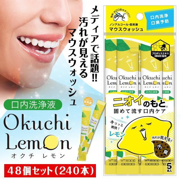 口内洗浄液 オクチレモン 240本セット 使い切りタイプ 口臭ケア 口臭予防 マウスウォッシュ