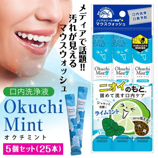 口内洗浄液 オクチミント 25本セット 使い切りタイプ 口臭ケア 口臭予防 マウスウォッシュ
