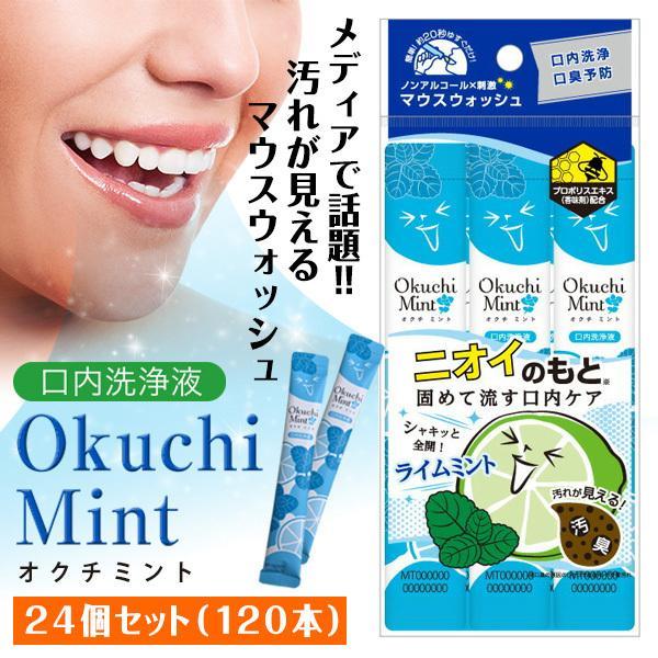 口内洗浄液 オクチミント 120本セット 使い切りタイプ 口臭ケア 口臭予防 マウスウォッシュ