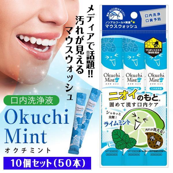 口内洗浄液 オクチミント 50本セット 使い切りタイプ 口臭ケア 口臭予防 マウスウォッシュ