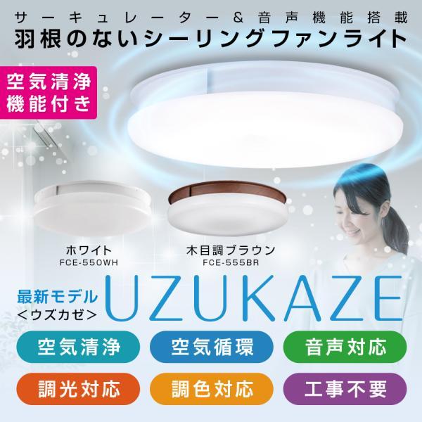 UZUKAZE 21年4月発売 最新モデル 特典付き サーキュレーター シーリング ライト 羽なし ウズカゼ うずかぜ ホワイト ブラウン