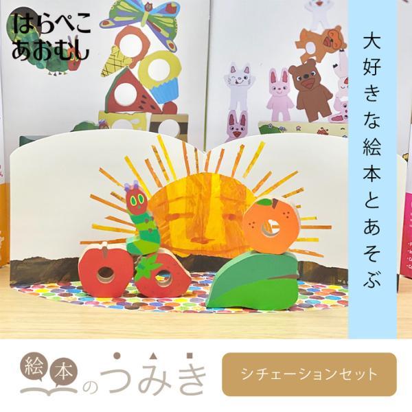 絵本のつみきはらぺこあおむし シチュエーションセット 知育玩具 ライブエンタープライズ