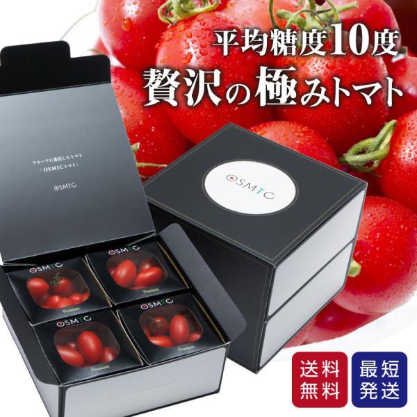 オスミックトマト ミニ プレミアム 120g×8パックセット 960g  糖度10 国産 ミニトマト トマトグランプリ総合優勝
