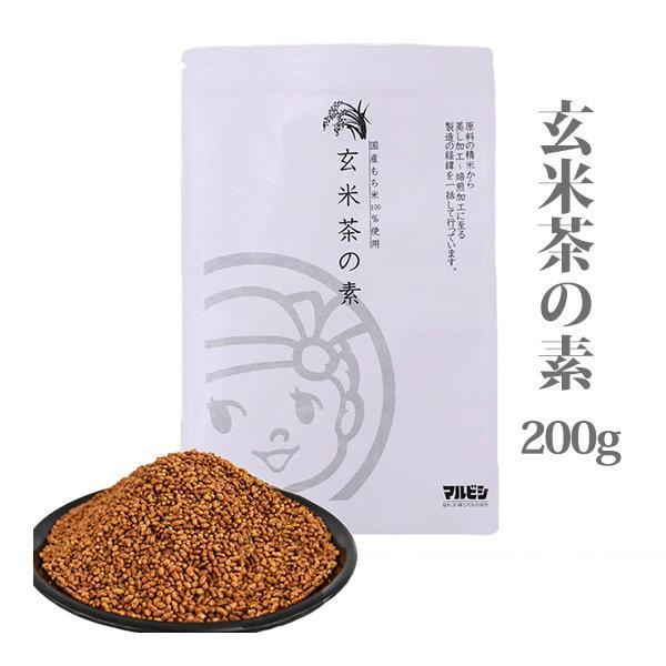 国産もち米100%使用 玄米茶の素 200g(メール便送料無料・代引き不可)