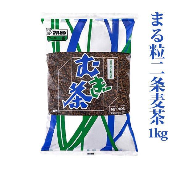 国産二条大麦 丸粒麦茶 1Kg  煮出し 無添加/無着色/ノンカフェイン