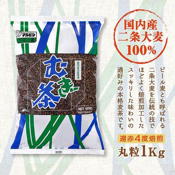 国産二条大麦 丸粒麦茶 1Kg×10袋  煮出し 無添加/無着色/ノンカフェイン|bakuchanhonpo|04