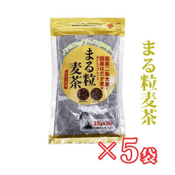 国産 二条大麦と裸麦を使用:まる粒麦茶パック 25g×16P×5袋 煮出し 無添加/ノンカフェイン