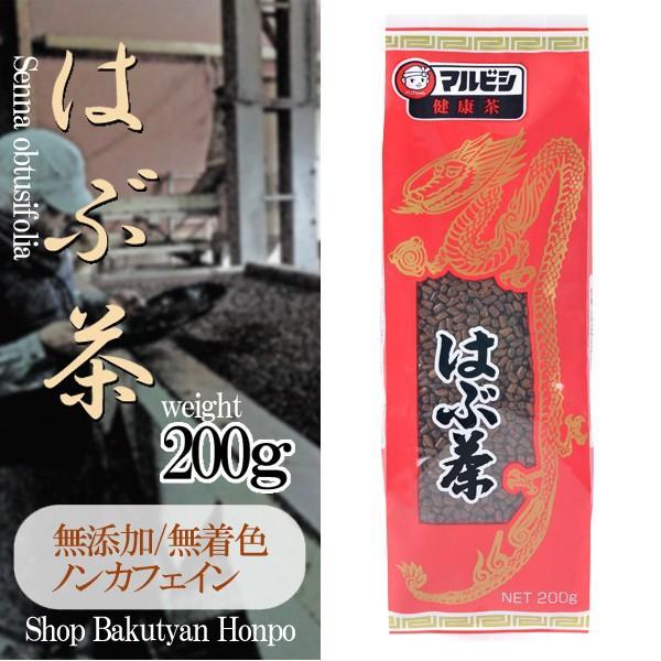 はぶ茶 100%決明子(ケツメイシ)のハブ茶200g:ノンカフェイン/無添加/無着色|bakuchanhonpo|02