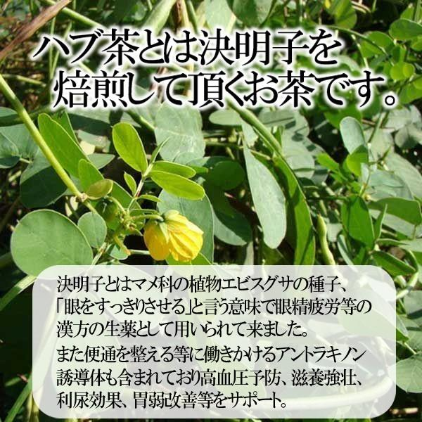 はぶ茶 100%決明子(ケツメイシ)のハブ茶200g:ノンカフェイン/無添加/無着色|bakuchanhonpo|04