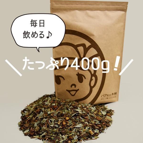 神郷源茶☆野草を10種調合した深みのある健康茶 バク盛り 400g【メール便送料無料・代引き不可】|bakuchanhonpo|04