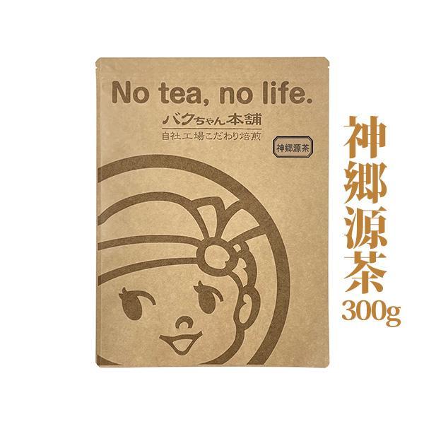 健康茶 神郷源茶 300g バク盛り(メール便送料無料・代引き不可)|bakuchanhonpo