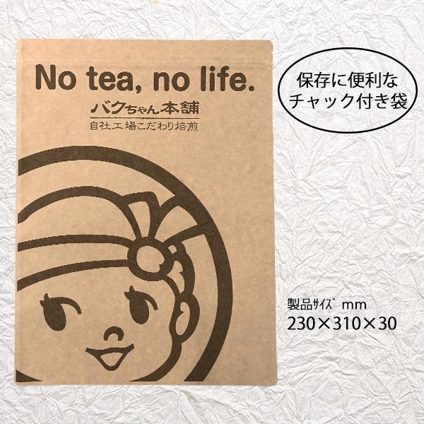 健康茶 神郷源茶 300g バク盛り(メール便送料無料・代引き不可)|bakuchanhonpo|02