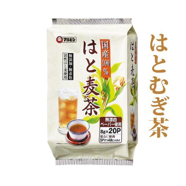 国産 はと麦を100%使用:国産はと麦茶 8g×20P 煮出し 無添加/無着色|bakuchanhonpo