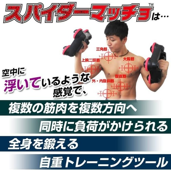 腹筋ローラー マシン 腹筋 器具 自宅 全身 スパイダーマッチョ|balabody|02