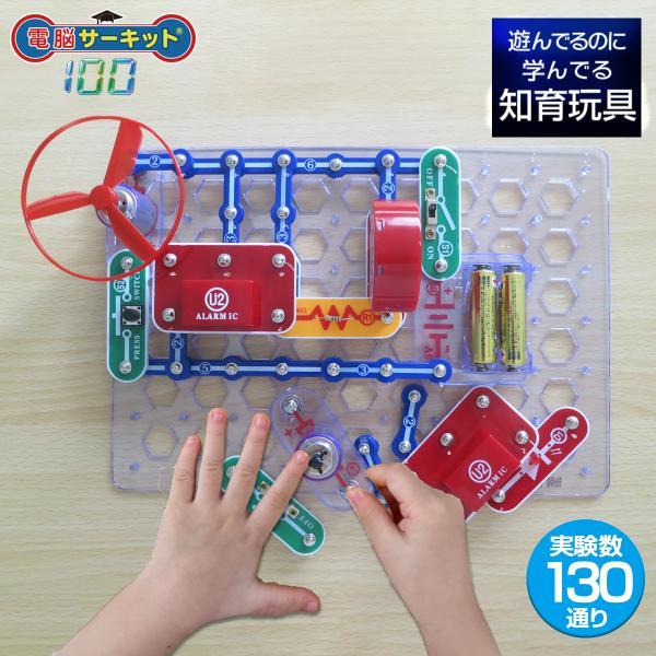 知育玩具5歳子供電脳サーキット100電子ブロック電子回路6