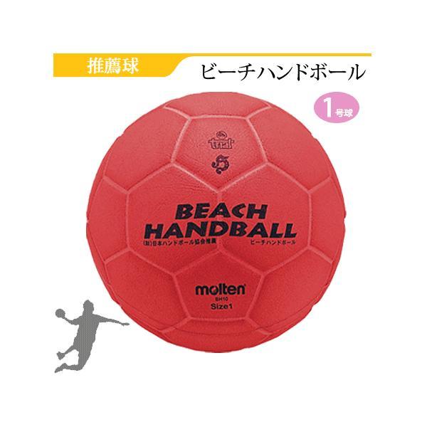 モルテン ハンドボール 1号球 ビーチハンドボール BH1O|ball-japan