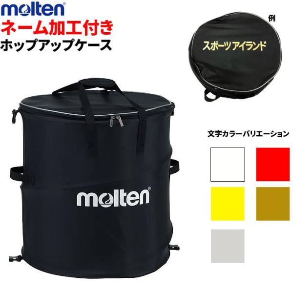 【ネーム加工付き】モルテン   ホップアップケース  折りたたみ式 ボールケース ボールバッグ・ボールケース[KT0050] molten【郵】|ball-japan