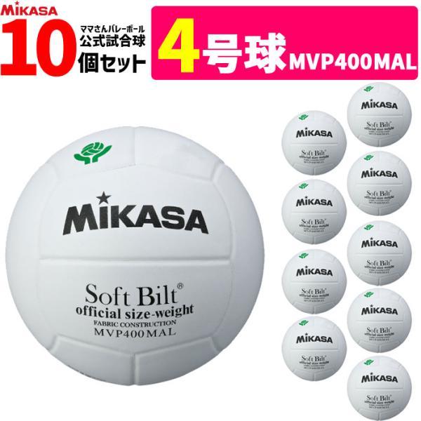 MIKASA ミカサ ママさんバレーボール4号 検定球 10個セット  中学校 家庭婦人用  MVP400MAL