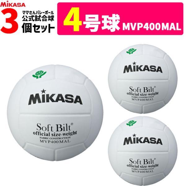 MIKASA ミカサ ママさんバレーボール4号 検定球 3個セット  中学校 家庭婦人用  MVP400MAL
