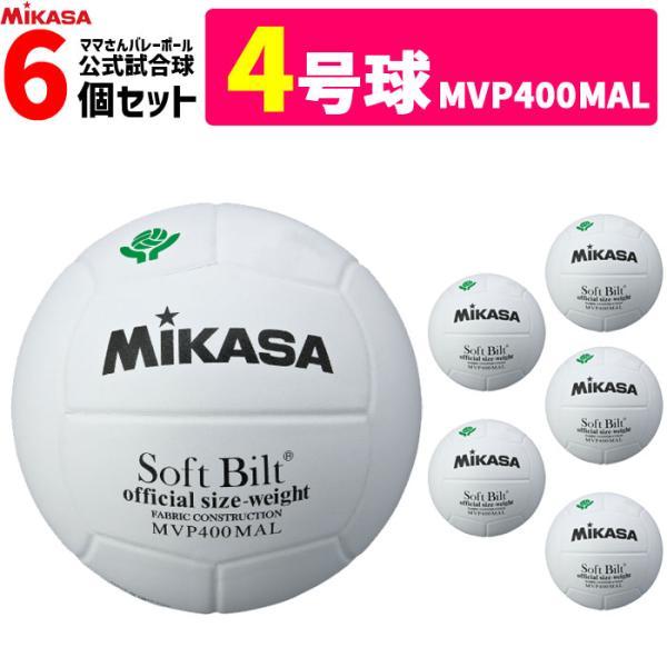 MIKASA ミカサ ママさんバレーボール4号 検定球 6個セット  中学校 家庭婦人用  MVP400MAL