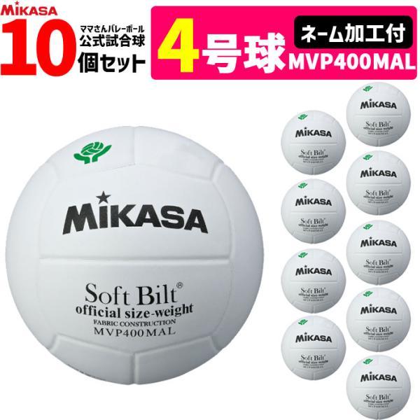 MIKASA ミカサ ママさんバレーボール4号 検定球 ネーム加工付き チーム名 学校名のみ 10個セット  ママさんバレー 家庭婦人用  MVP400MAL