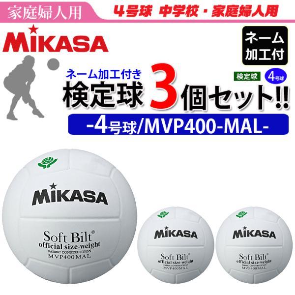 MIKASA ミカサ ママさんバレーボール4号 検定球 ネーム加工付き チーム名 学校名のみ 3個セット  ママさんバレー 家庭婦人用  MVP400MAL
