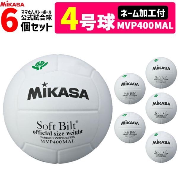MIKASA ミカサ ママさんバレーボール4号 検定球 ネーム加工付き チーム名 学校名のみ 6個セット  ママさんバレー 家庭婦人用  MVP400MAL