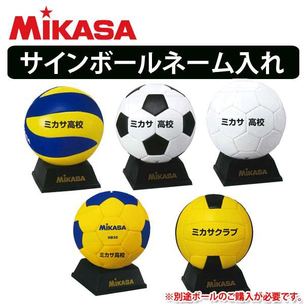 【単品購入不可】ミカサ(MIKASA) サインボール・ネーム入れ加工/マスコット(個人名1,320円/個)