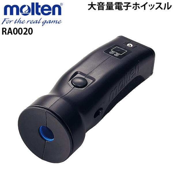 モルテン 大音量電子ホイッスル 運動会 体育会 RA0020