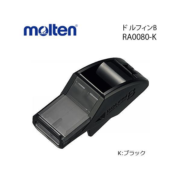 molten モルテン バスケットボール用ホイッスル  ドルフィンB  笛 審判用品 レフリー  RA0080 3個までメール便可能