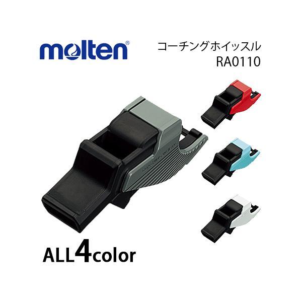 モルテン コーチングホイッスル 笛 審判用品 レフリー トレーニング用  RA0110