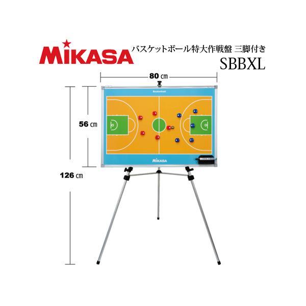 ミカサ バスケットボール特大作戦盤 三脚付 バスケ用品 バスケットボール小物 SBBXL