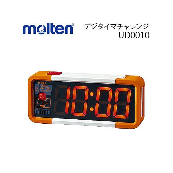 モルテン デジタイマチャレンジ 電光表示機 カウンター タイマー ストップウォッチ UD0010【代引不可】