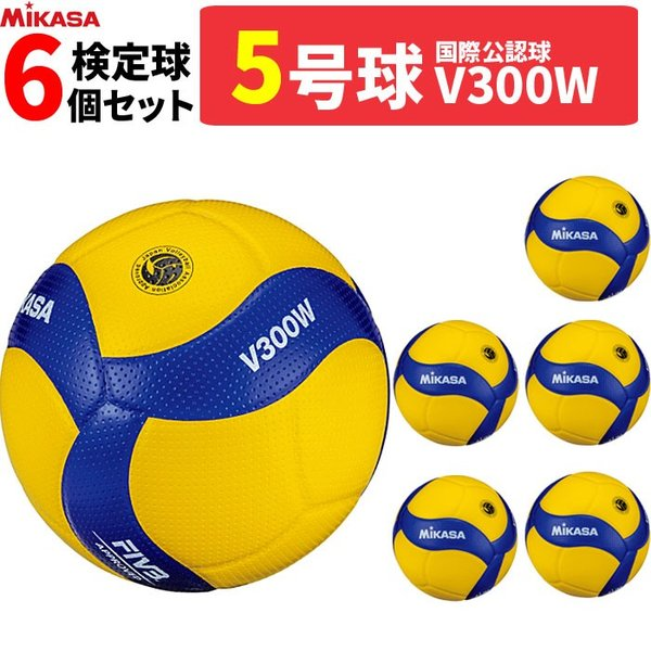 まとめ買いでネーム代無料 ミカサ バレーボール 5号球 検定球 国際公認球 6球セット V300W 一般 大学 高校用