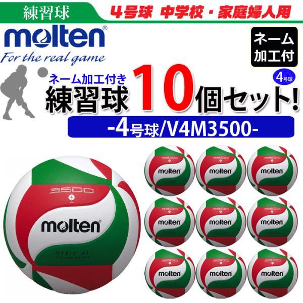 モルテン バレーボール 4号球 練習球 10個セット ネーム加工付き チーム名 学校名のみ  V4M3500