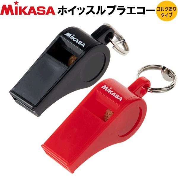 ミカサ バレーボールグッズ ホイッスルプラエコー笛 コルクありタイプ 審判用品 笛 レフリーアイテム WH-2 3個までメール便可