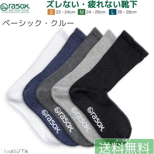 ソックス 靴下 ラソックス rasox クルーソックス ベーシック メンズ レディース|ballistik