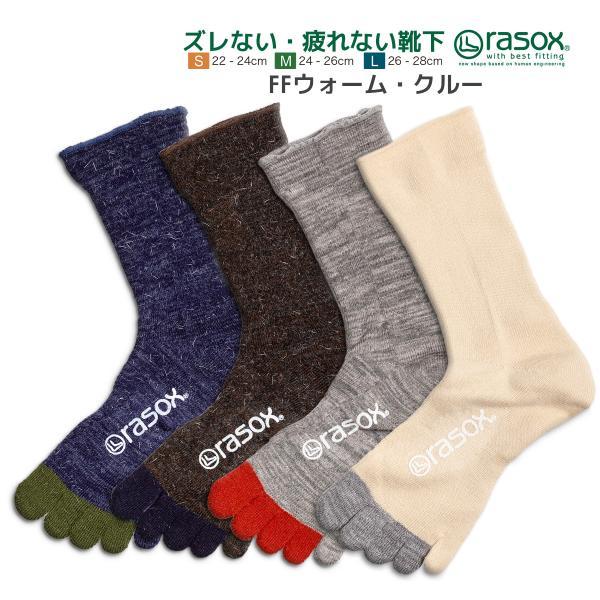 ラソックス靴下5本指ソックスFFウォームクルーrasoxメンズレディース秋冬
