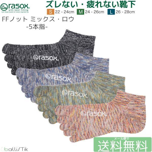 ラソックス靴下5本指ソックスFFノットミックスロウスニーカーソックスショートソックスrasoxメンズレディース