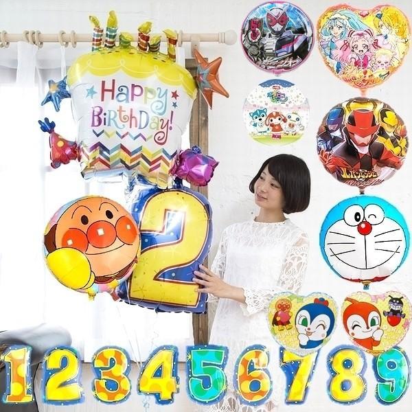 バルーン 誕生日 アンパンマン ハッピーバースデーバルーン プリキュア ガラピコぷ〜 人気 1歳 2歳 3歳 4歳  誕生日プレゼント 1才 2才 3才 男 女 おもちゃ|balloon-shop