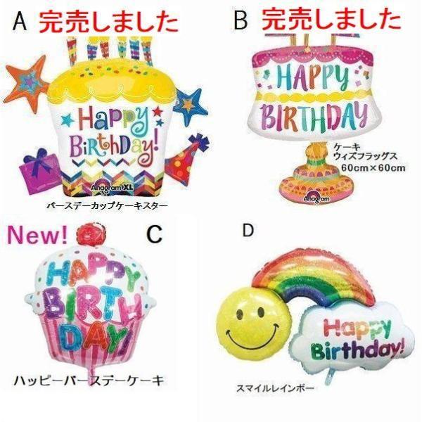 バルーン 誕生日 アンパンマン ハッピーバースデーバルーン プリキュア ガラピコぷ〜 人気 1歳 2歳 3歳 4歳  誕生日プレゼント 1才 2才 3才 男 女 おもちゃ|balloon-shop|07