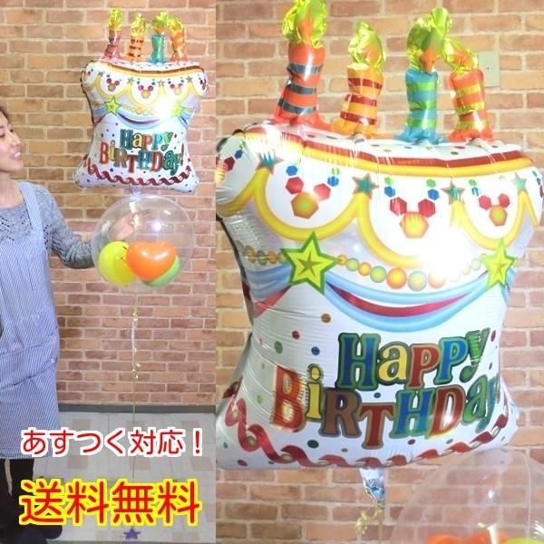 バルーンバースデーケーキ バルーン 誕生日 安い 早い バルーン 送料無料 飾りつけ おしゃれ 可愛い プレゼント|balloon-shop